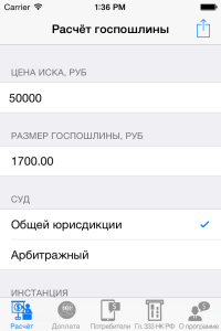 iOS Simulator Screen Shot 28 Jan 2015 13.36.28