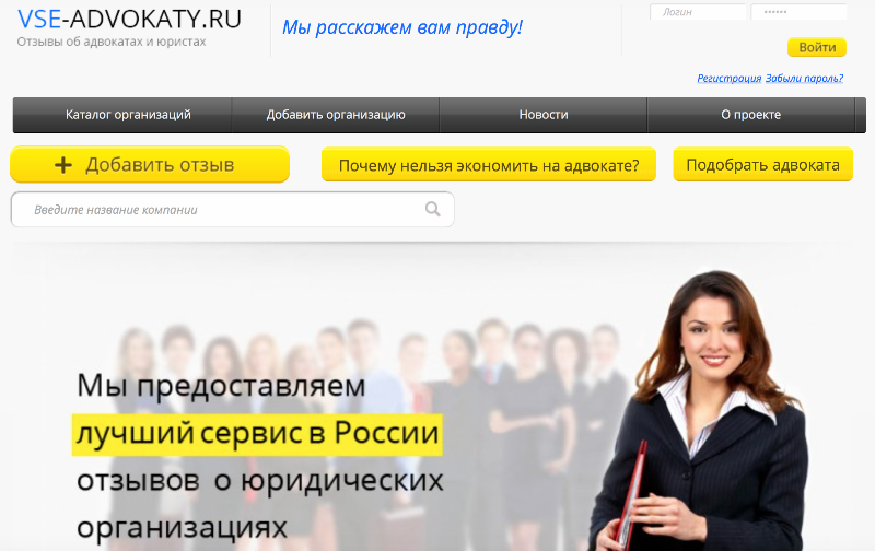 Главная страница сайта Все Адвокаты