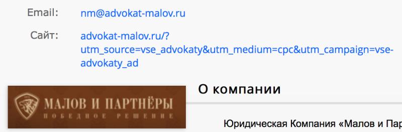 Ссылка на сайт коллегии адвокатов