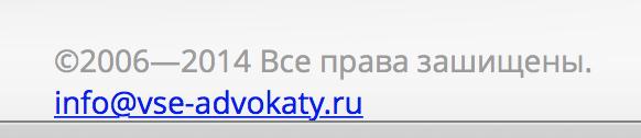vse-advokaty-ru-03