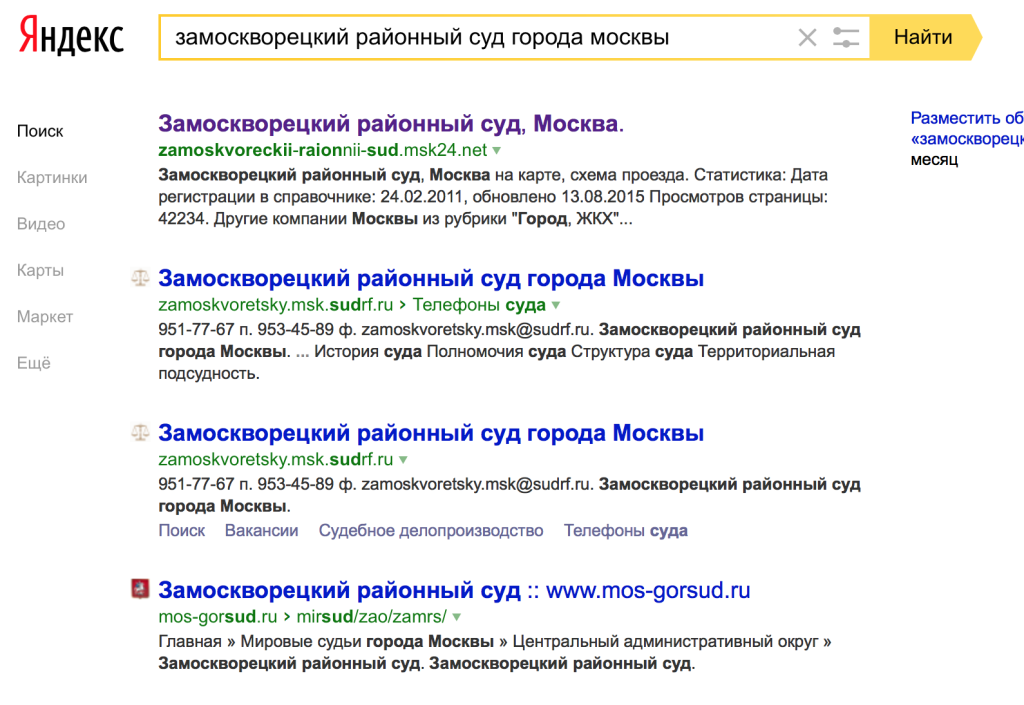 Замоскворецкий районный суд в Яндексе